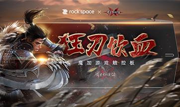 "rock space 和网易再度合作!""流星群侠传"" 定制周边正式上线!"