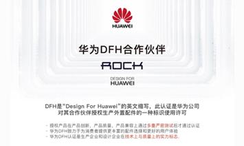 ROCK获华为DFH全球首批授权,全球首款认证产品正式上市