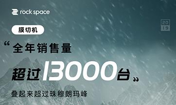 捷报!rock space 膜切机销量突破 1.3 万台,叠起来比珠穆朗玛峰还高!
