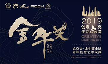 ROCK 冠名《广州文交会金牛奖》,个性化定制业务走进校园!