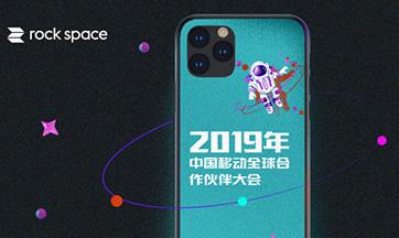 中国移动全球合作伙伴大会   rock space 助力终端门店数字化转型